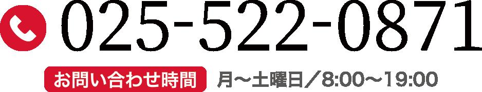 お電話:025-522-0871(お問い合わせ時間…月曜日〜土曜日/8:00〜19:00)